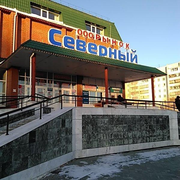 ТЦ Северный,Торговый центр,Тюмень
