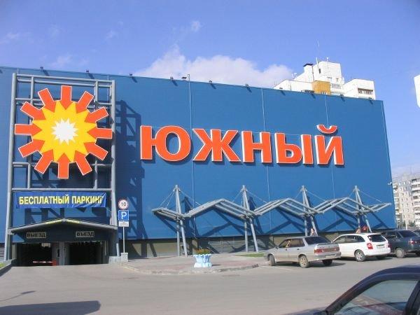 Южный,Торговый центр,Тюмень