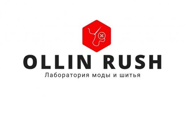 OLLIN RUSH, ЛАБОРАТОРИЯ МОДЫ И ШИТЬЯ, Тобольск