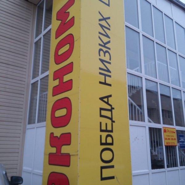 Гипермаркет Эконом+,Гипермаркет, Продуктовый гипермаркет,Тюмень