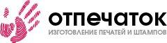 Отпечаток,Печати и штампы,Красноярск