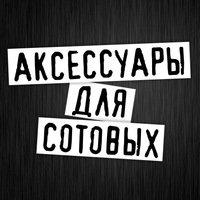 Нейля,Аксессуары мобильных телефонов ,Талгар