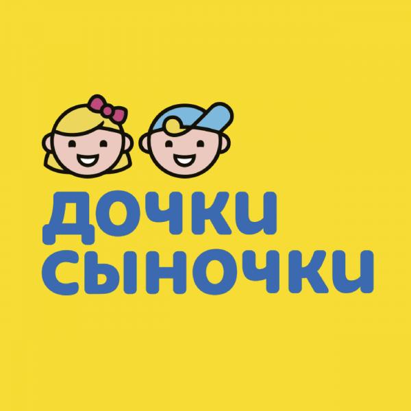 Дочки-Сыночки,Детский магазин, Детские игрушки и игры, Магазин детской одежды,Тюмень