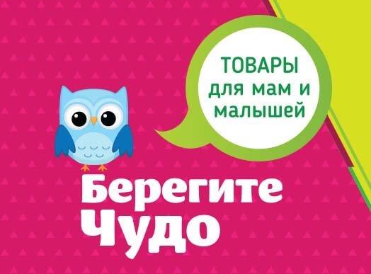 логотип компании Берегите Чудо