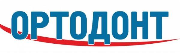 Ортодонт, ортодонтические услуги,  Барнаул