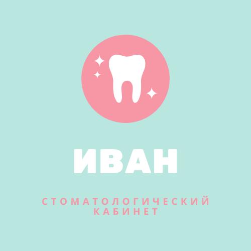 Иван стоматологический кабинет