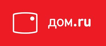 Дом.ru,Оплата интернет от Дом.ру,Курган