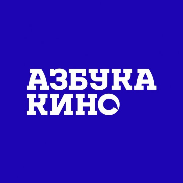 Азбука кино,Кинотеатр,Тюмень