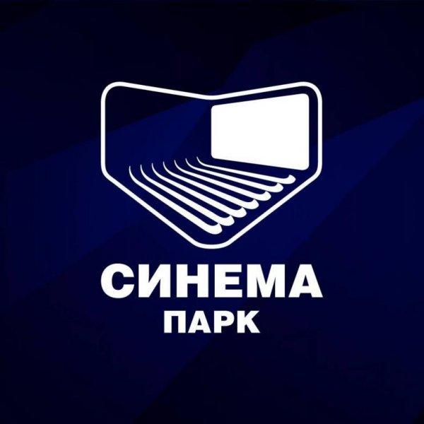Синема Парк,Кинотеатр,Тюмень