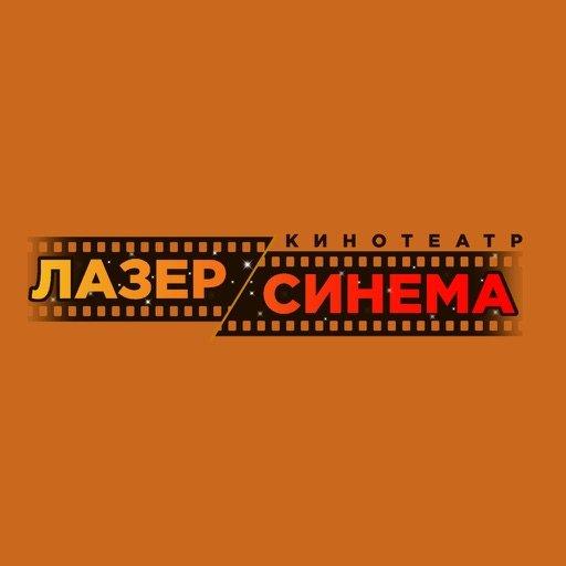 ЛазерСинема,Кинотеатр,Тюмень