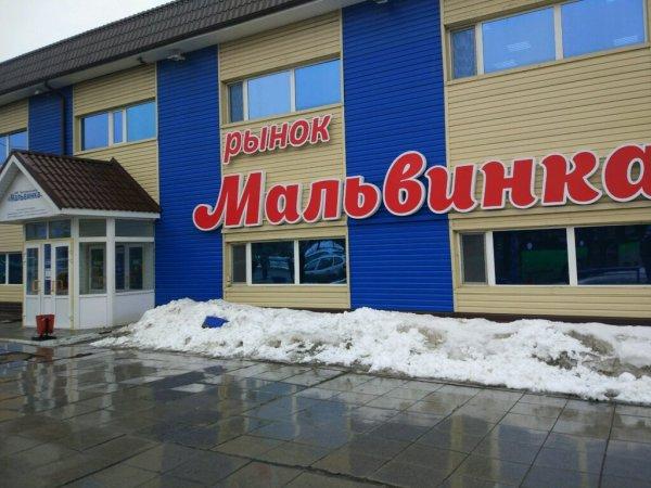 ТЦ Мальвинка, Торговый центр, Продуктовый рынок,  Тюмень