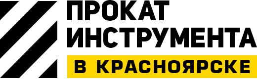 Прокат инструмента,Аренда строительного и монтажного оборудования,Красноярск