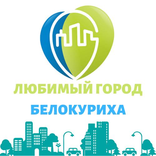 Любимый Город,Мобильное многофункциональное приложение Любимый город Барнаул - это новые возможности для вашего бизнеса!,Белокуриха