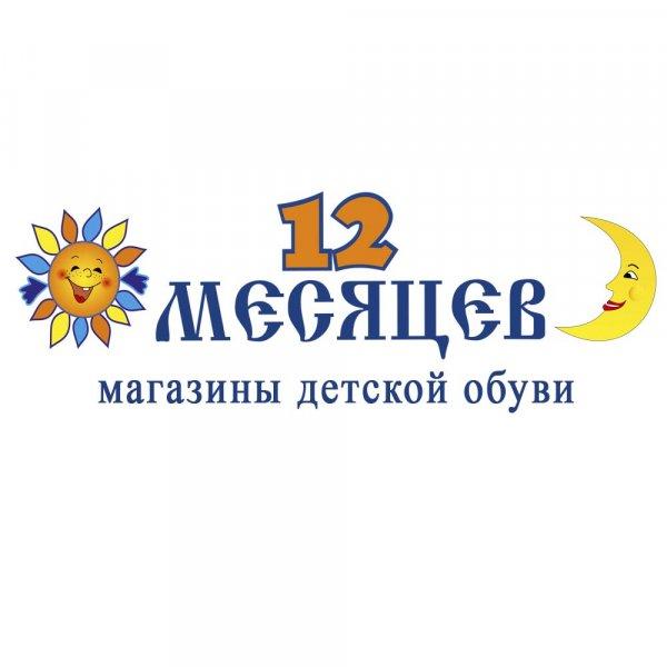 Магазин детской обуви 12 Месяцев, Детский магазин, Магазин детской обуви, Детские игрушки и игры, Витебск