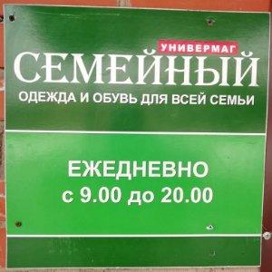 "логотип компании универмаг ""Семейный"""