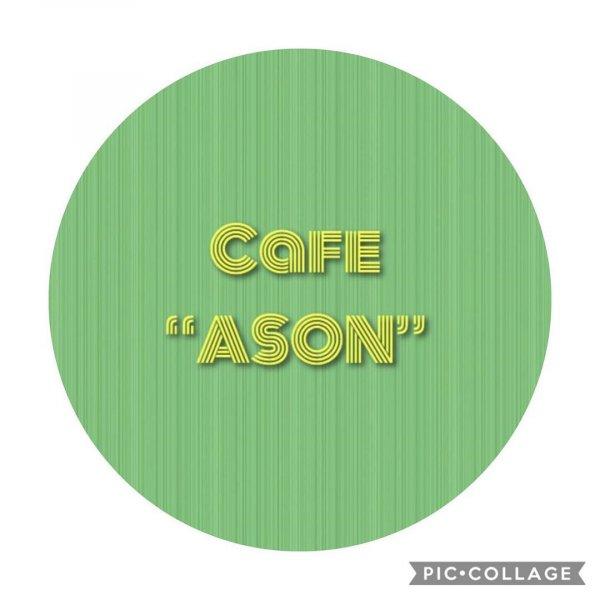 Ason Кафе