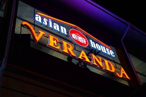 VerandaAsianHouse Ресторан, бар, кафе, кальянная, караоке