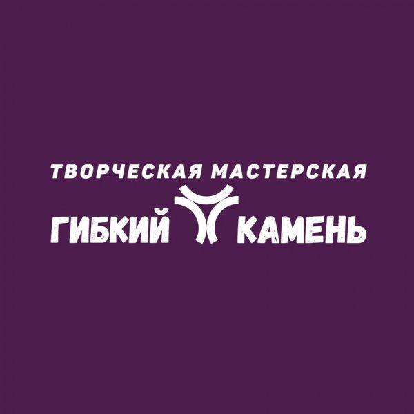 ⚜️Гибкий камень,Творческая мастерская,Октябрьский