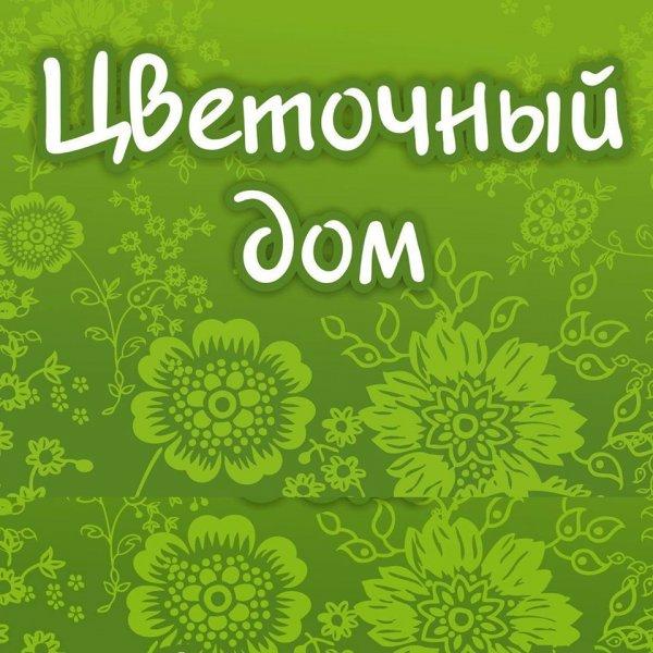 Цветочный дом, группа компаний, Хабаровск