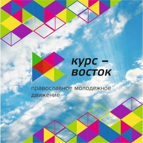 Курс-Восток, Хабаровское краевое общественное молодежное движение, Хабаровск