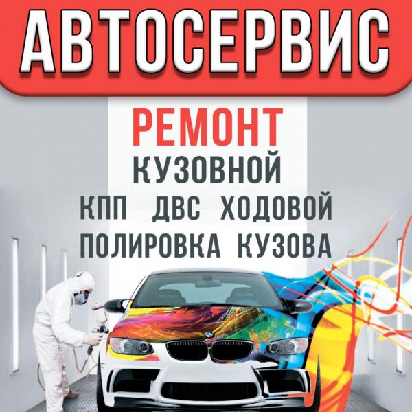 Автосервис, Ремонт кузовной,  Октябрьский