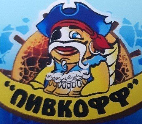 Пивкофф,Магазин разливного пива,Степногорск