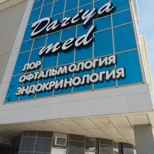 Company image - Dariya-Мed