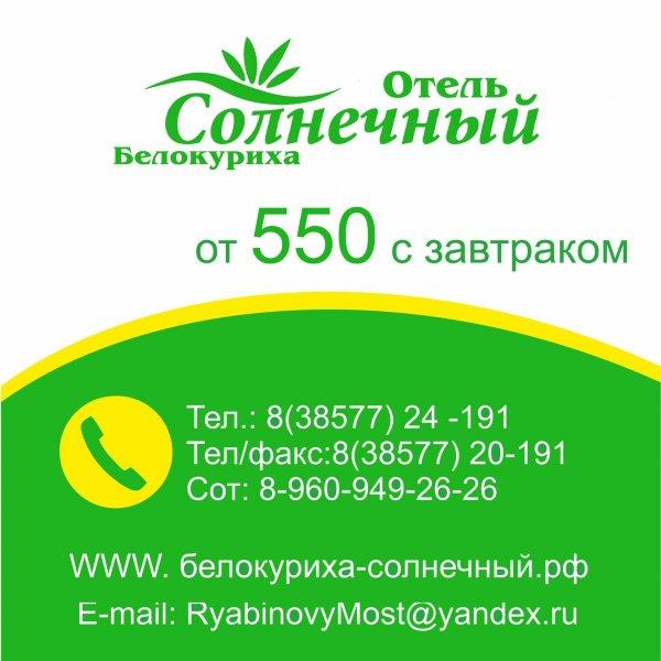 Отель Солнечный,Санаторий, Гостиница,Белокуриха