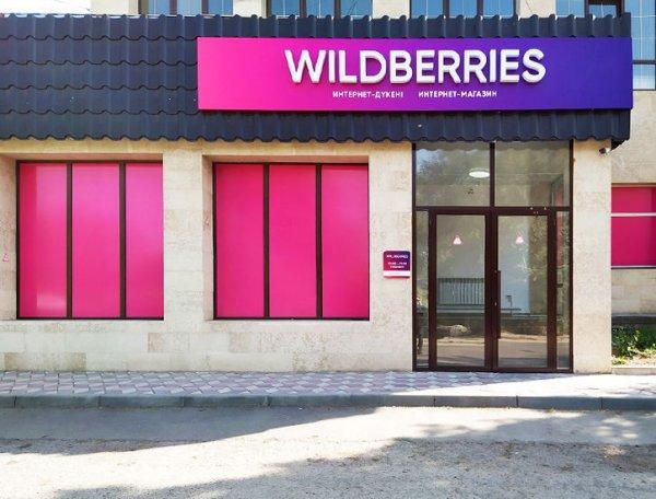 WILDBERRIES, Фирменный пункт самовывоза интернет-магазина Wildberries.kz,  Талгар
