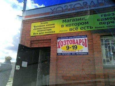 Калинка,хозяйственный магазин,Курган