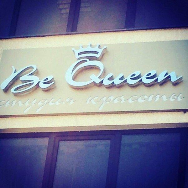 Be Queen, студия красоты, Назрань