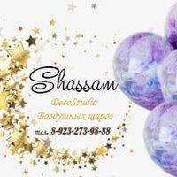 Шазам (Shassam) Воздушные Шары,Гелиевые шары на любой вкус. Доставка по городу,Красноярск