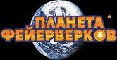 Галактика & ПЛАНЕТА ФЕЙЕРВЕРКОВ,Гелиевые шары и хлопушки,Красноярск