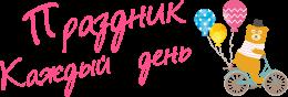 Праздник каждый день,Товары для праздника, Магазин подарков и сувениров,Красноярск