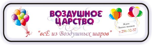 Воздушное царство,Студия аэродизайна, воздушные шары,Красноярск