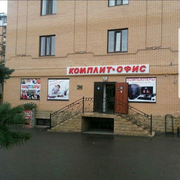 Комплит офис, торговая компания,  Назрань