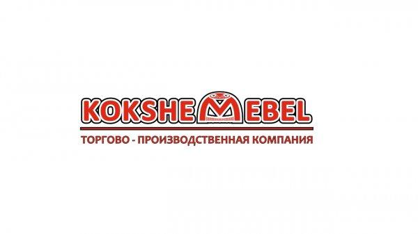 Кокше Мебель,Магазин мебели,Степногорск