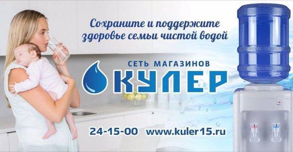 Кулер,компания по продаже питьевой воды,Владикавказ