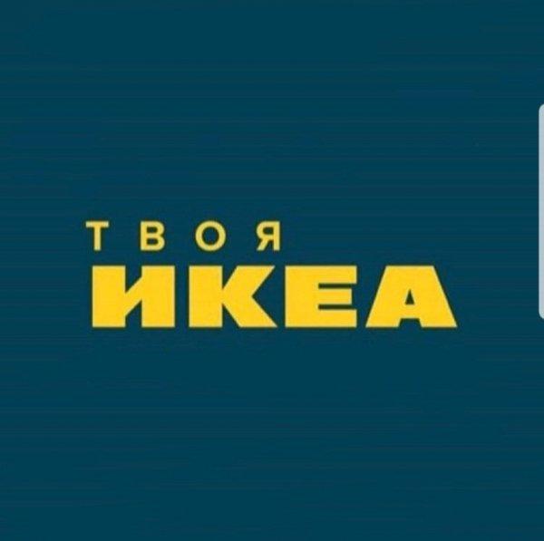Магазин товаров от IKEA, Магазин,  Назрань