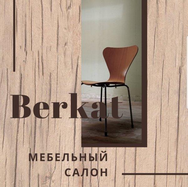 Беркат, мебельный салон,  Назрань