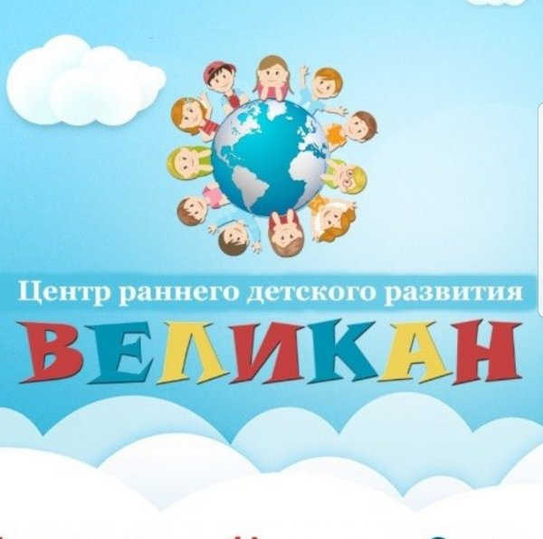 Великан, детский центр, Назрань