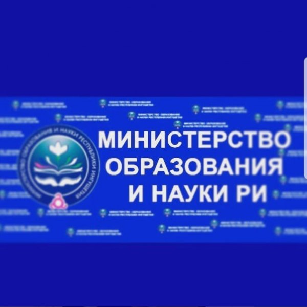 Российское Образование, федеральный портал,  Назрань