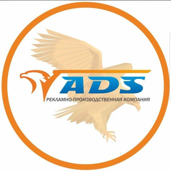 Ads, рекламно-производственная компания,  Назрань