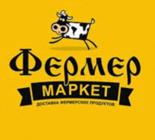 Фермер,магазин фермерских товаров,Владикавказ