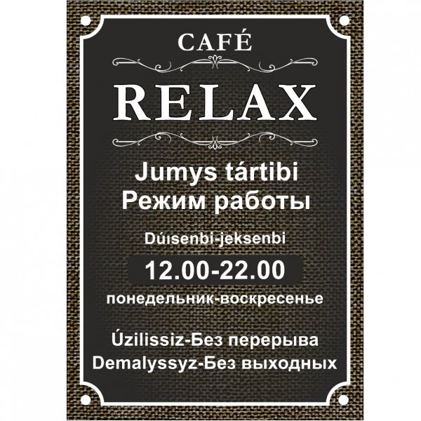 Cafe RELAX, Кафе Релакс, Степногорск
