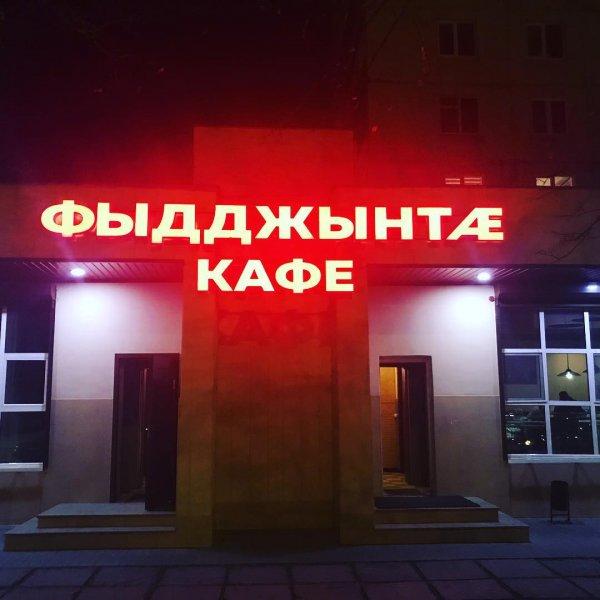 ФЫДДЖЫНТА,кафе,Владикавказ