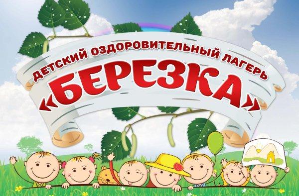 МКУ ДОЛ Березка, Детский оздоровительный лагерь, Россошь
