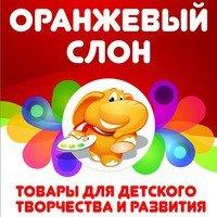 Оранжевый слон,Творчество, Развитие, Подарки детям ,Красноярск