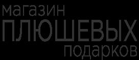 Плюшевые медведи, Мишки, подарки,Красноярск