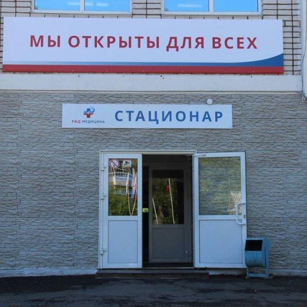 Стационар РЖД-Медицина, Больница для взрослых, Ижевск